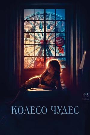 Фільм «Колесо чудес» (2017)