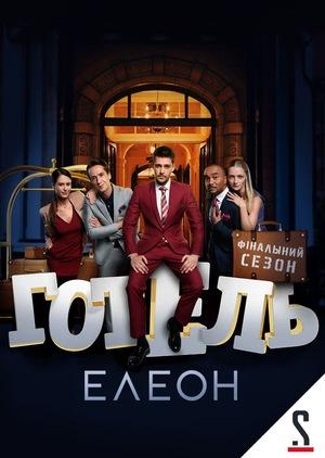 Серіал «Готель Елеон» (2016 – 2017)
