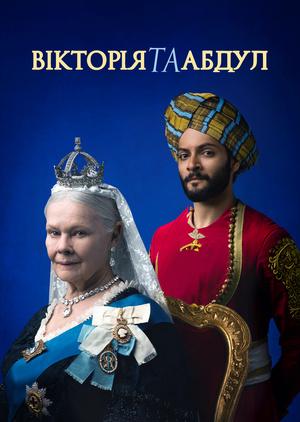 Фільм «Вікторія і Абдул» (2017)