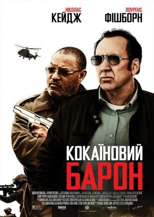 Фільм «Кокаїновий барон» (2019)