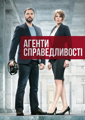 Серіал «Агенти справедливості» (2016 – ...)