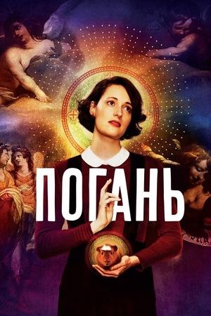 Серіал «Погань» (2016 – 2019)