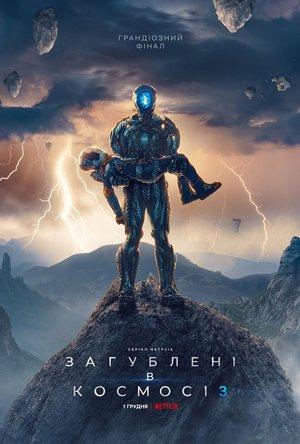 Серіал «Загублені у космосі» (2018 – ...)
