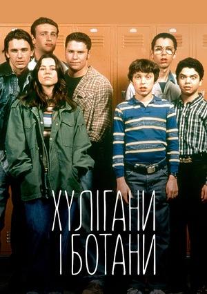 Серіал «Хулігани і ботани» (1999 – 2000)