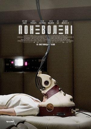 Фільм «Поневолені» (2020)