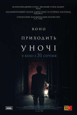Фільм «Воно приходить уночі» (2017)