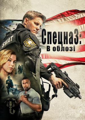 Фільм «Спецназ: В облозі» (2017)