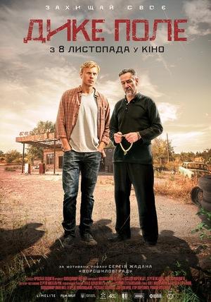 Фильм «Дикое поле» (2018)