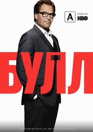 Серіал «Булл» (2016 – ...)