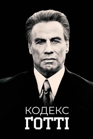 Фільм «Кодекс Ґотті» (2017)