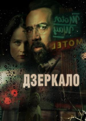 Фільм «Дзеркало» (2017)