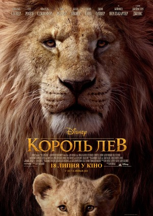 Мультфільм «Король Лев» (2019)