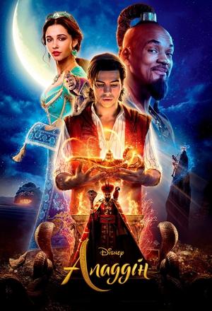 Фільм «Аладдін» (2019)