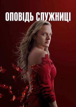Серіал «Оповідь служниці» (2017 – ...)