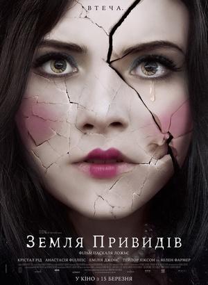 Фільм «Земля привидів» (2017)