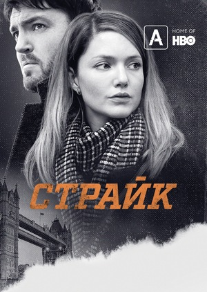 Серіал «Страйк» (2017 – 2020)