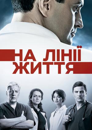 Серіал «На лінії життя» (2016 – ...)