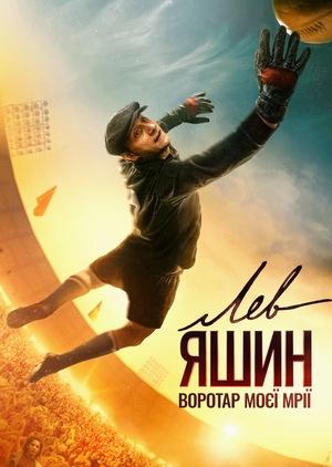 Фільм «Лев Яшин. Воротар моєї мрії» (2018)