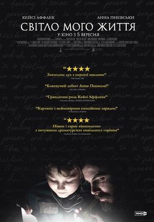 Фільм «Світло мого життя» (2019)