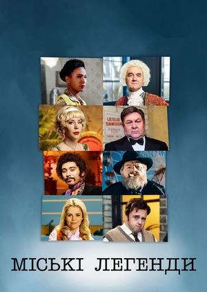 Серіал «Міські легенди» (2017)