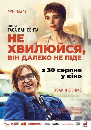 Фільм «Не хвилюйся, він далеко не піде» (2018)