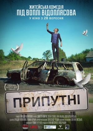 Фильм «Припутни» (2016)