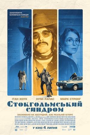 Фильм «Стокгольмський синдром» (2018)