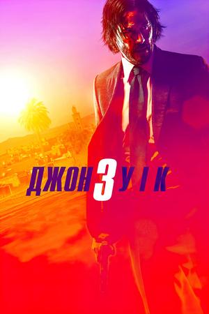 Фільм «Джон Уік 3» (2019)