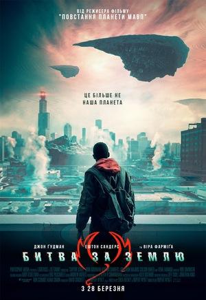 Фільм «Битва за Землю» (2018)