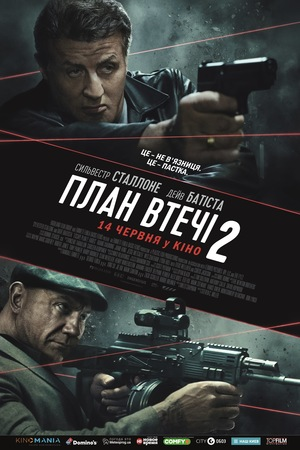 Фільм «План втечі 2» (2018)