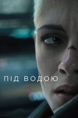 Фільм «Під водою» (2020)