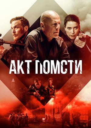 Фільм «Акт помсти» (2017)
