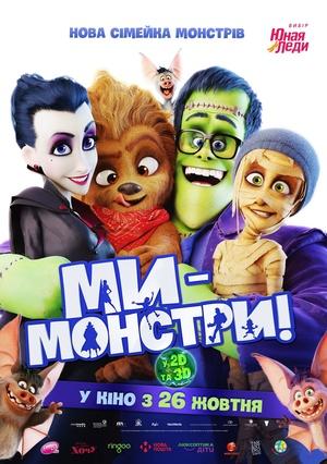 Мультфільм «Ми - монстри» (2017)