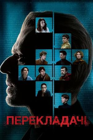 Фільм «Перекладачі» (2019)