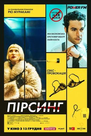 Фільм «Пірсинг» (2018)