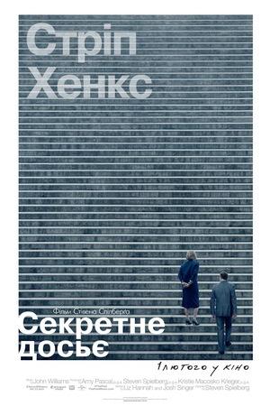 Фільм «Секретне досьє» (2017)