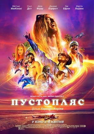 Фільм «Пустопляс» (2017)