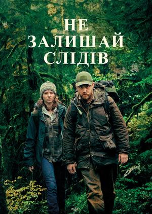 Фільм «Не залишай слідів» (2018)