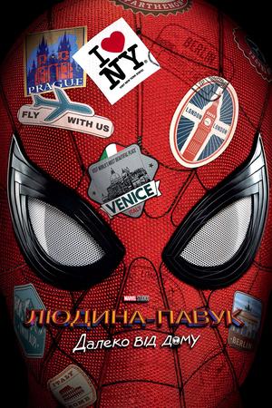 Фільм «Людина-павук: Далеко від дому» (2019)