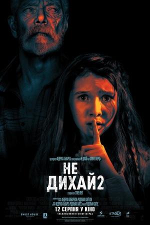 Фільм «Не дихай 2» (2021)