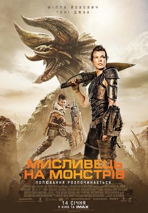 Фільм «Мисливець на монстрів» (2020)