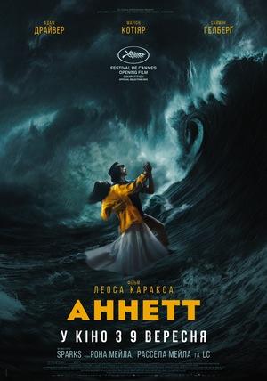 Фільм «Аннетт» (2021)