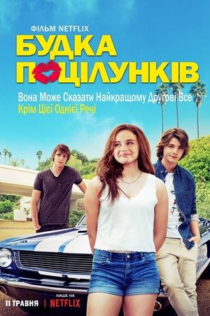 Фільм «Будка поцілунків» (2018)