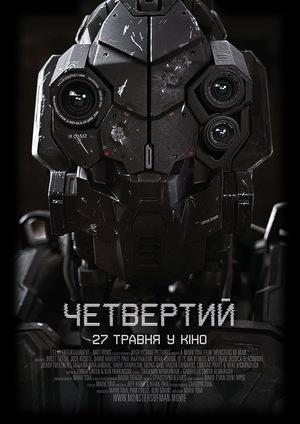 Фільм «Четвертий» (2020)