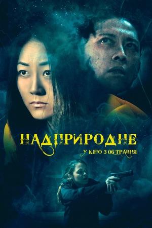 Фільм «Надприродне» (2019)