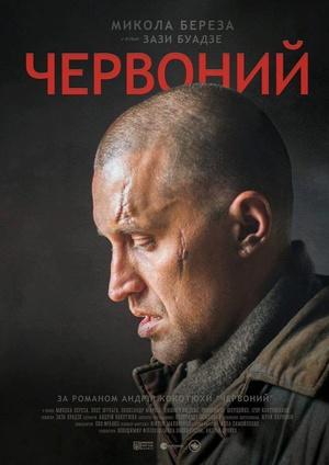 Фильм «Червонный» (2017)