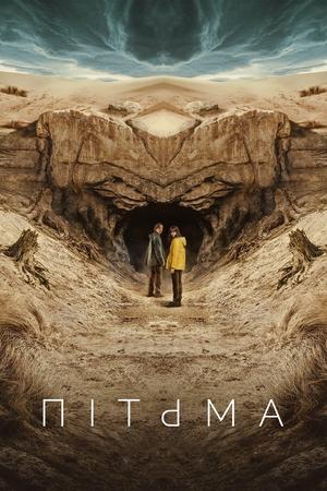 Серіал «Пітьма» (2017 – 2020)