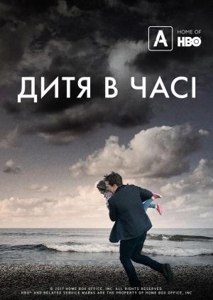 Фільм «Дитя в часі» (2017)