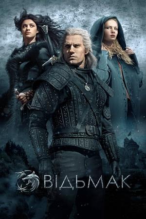 Серіал «Відьмак» (2019 – ...)
