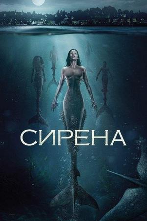 Серіал «Сирена» (2018 – 2020)